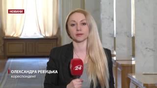 """В Раді розглянуть зміни до  """"закону Савченко"""""""