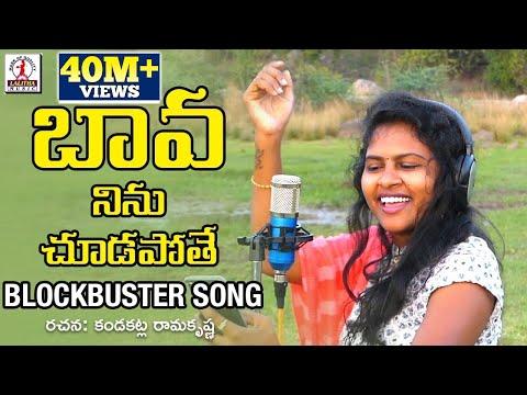 Bava Ninu Chudapothe 2019 Blockbuster Folk Song | New Telugu Folk Songs | Lalitha Audios And Videos