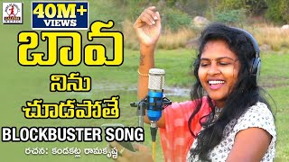 Gambar cover Bava Ninu Chudapothe 2019 Blockbuster Folk Song | New Telugu Folk Songs | Lalitha Audios And Videos
