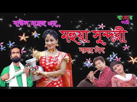 মহুয়া সুন্দরী /বাউল ময়েজ /MOHOYA SONDORI BAUL MOYEJ-২০১৮ thumbnail