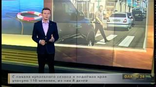 «Факты 24»: ограбление кассы сочинского аквапарка, рабочий визит Кондратьева в Новороссийск(, 2015-07-31T05:54:16.000Z)