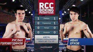Руслан Головетдинов vs Иван Ерхов / Ruslan Golovetdinov vs Ivan Erkhov