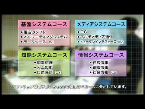 岩手県立大学紹介動画5 ソフトウェア情報学部