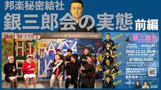 36ch「銀三郎会の実態」〜前編〜