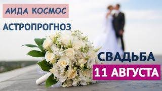 Выбор даты свадьбы. Астрологический прогноз на 11 августа 2018 года. Астропсихолог Аида Космос