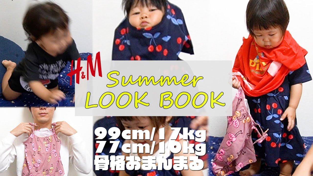【夏服爆買い】LOOK BOOKってこんな感じでしょうか?【4歳児・1歳児】