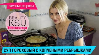 Рецепт вкусного горохового супа