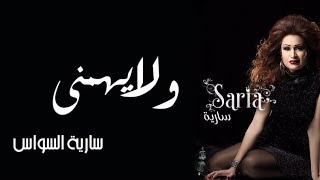 Saria Al Sawas ... walayhmny - With Lyrics | سارية السواس ... ولايهمني - بالكلمات