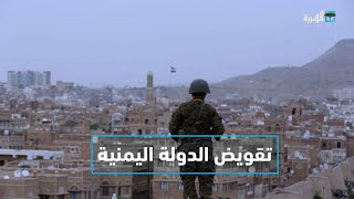 مخاطر تقويض الدولة اليمنية على الإقليم | أبعاد في المسار