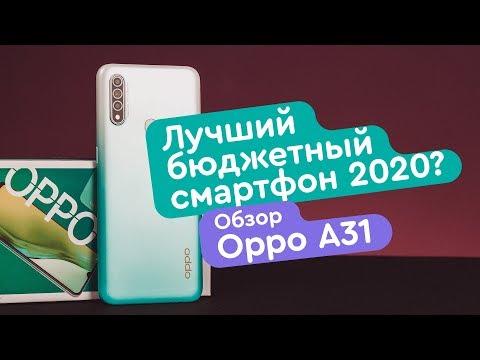 Oppo A31 обзор и тест камеры - Лучший бюджетный смартфон 2020?