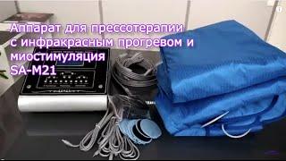 Прессотерапия с инфракрасным прогревом и миостимуляцией на аппарате SA-M21 | Заказать на Scopula.ru