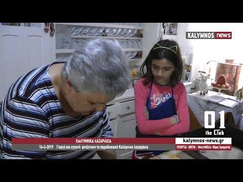 16-4-2019 Γιαγιά και εγγονή φτιάχνουν τα παραδοσιακά Καλύμνικα λαζαράκια