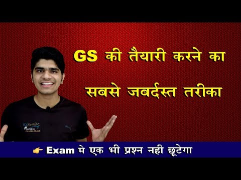 Best Trick to Learn General Awareness | how to get full marks in GS | With Top Scoring Topics