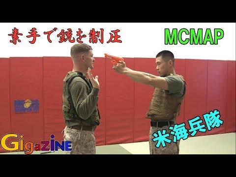 素手で銃を持った相手を制圧する米海兵隊の格闘術「MCMAP」のデモ