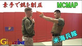 素手で銃を持った相手を制圧する米海兵隊の格闘術「MCMAP」のデモ thumbnail