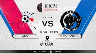 КФЛЧ Мини футбол MLS 5 2 ELMS Panters