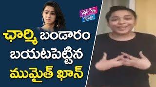 ఛార్మి బండారం బయటపెట్టిన | Mumaith khan About Relation With Charmi At SIT Office| YOYO Cine Talkies
