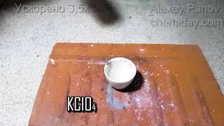 Реакция перхлората калия с сахаром | C12H22O11 + 6KClO4 = 12CO2 + 11H2O + 6KCl