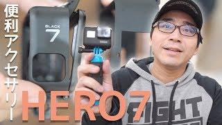 【あると便利】GoPro HERO7おすすめアクセサリー5つ紹介!開封&レビュー