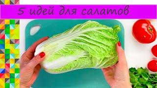 Что приготовить из ПЕКИНСКОЙ КАПУСТЫ 5 идей для салатов Простые рецепты О Еде