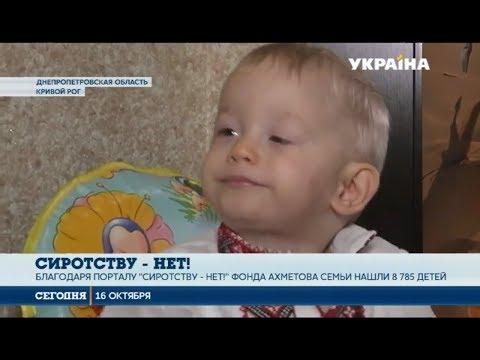Сегодня: Благодаря порталу «Сиротству нет» Фонда Ахметова маленький Дима обрел родителей
