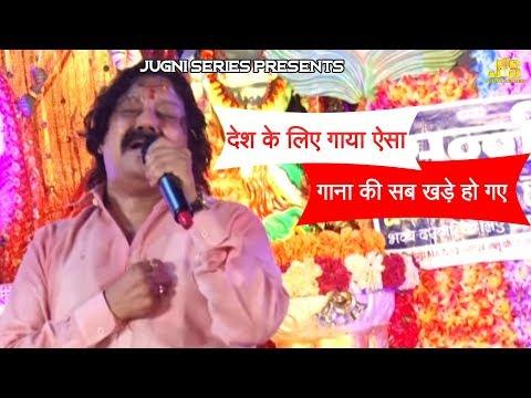 देश के लिए गाया ऐसा गाना की सब खड़े हो गए || Manoj Sharma Pagal || Shani Dev Hisar