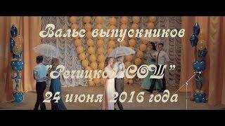 Выпускной вальс Речицкая СОШ 24.06.2016 (Почеп)
