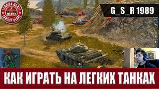 WoT Blitz - Как играть на легких танках - World of Tanks Blitz (WoTB)