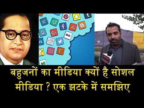 बहुजनों का मीडिया क्यों है सोशल  मीडिया ? एक झटके में समझिए/BAHUJAN YOUTH ACTIVE WITH SOCIAL MEDIA