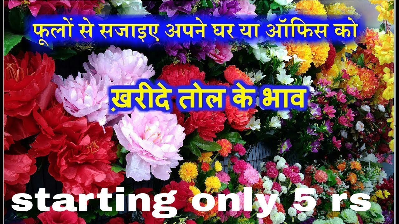 Home decoration stuff artificial flowers wholesale market home decoration stuff artificial flowers wholesale market biggest flower mark in mumbai izmirmasajfo