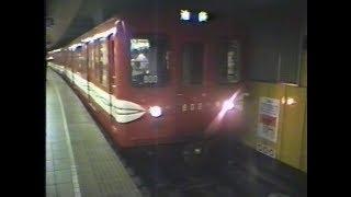 東京メトロ 営団 赤い 丸ノ内線 現役 500形 新宿駅 → 四谷駅 1991年 流し撮り