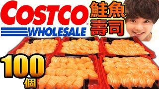 大胃王挑戰好市多鮭魚壽司100個!台灣人超推的新鮮生魚片壽司讓日本人也直接愛上!?