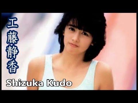 【工藤静香】画像集。魅力的なアイドル、Shizuka Kudo