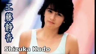 工藤静香の画像集です。(くどうしずか)Shizuka Kudoは東京都出身の元...