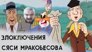 Злоключения Сяси Мракобесова | RYTP
