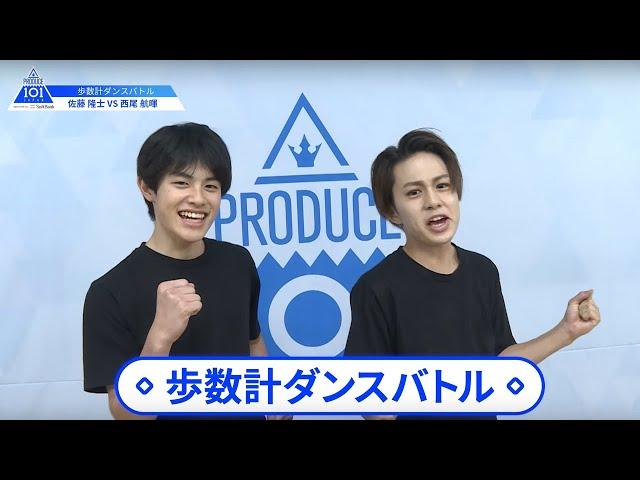 【佐藤 隆士(Sato Ryuji)VS西尾 航暉(Nishio Koki)】歩数計ダンスバトル|PRODUCE 101 JAPAN