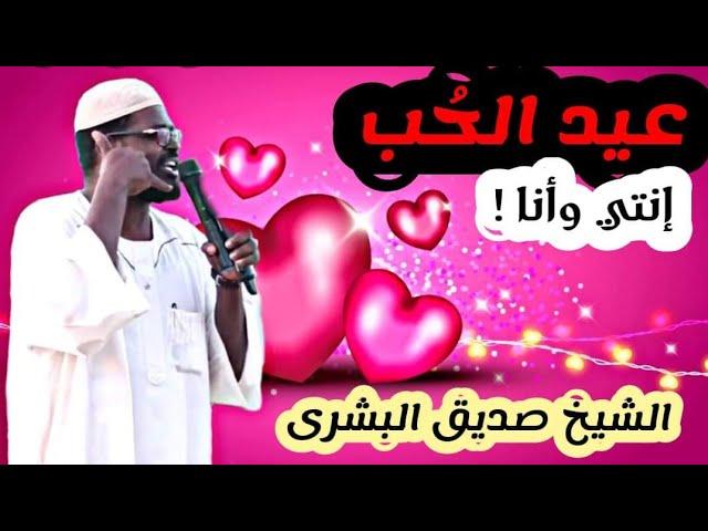 عيد الحب في السودان 2020    الشيخ صديق البشرى