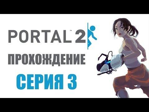 Portal 2 - Прохождение игры на русском - Глава 3: Возвращение