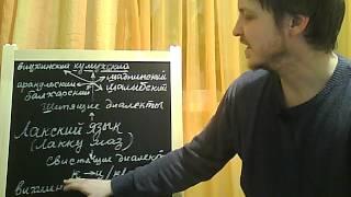 Лакский язык Лакцы
