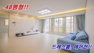 48평 궁궐형에 드레스룸과 LG 에어컨 2대 있는 초호…