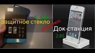 Обзор док-станции для iPhone и защитных стёкл за 1.5$