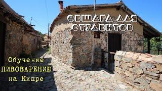✏️ Обучение 🍺 ПИВОВАРЕНИЮ 🍺 на Кипре. Общага для студентов