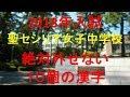 聖セシリア女子中学 絶対外せない10個の漢字(2018年受験)