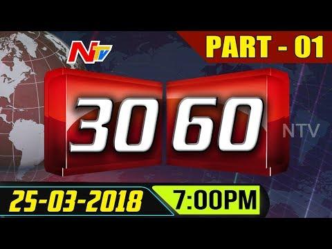 News 30/60 || Evening News || 25 March...