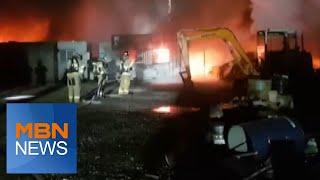 인천 중고차수출단지서 화재…차량 80대 '폭탄 …