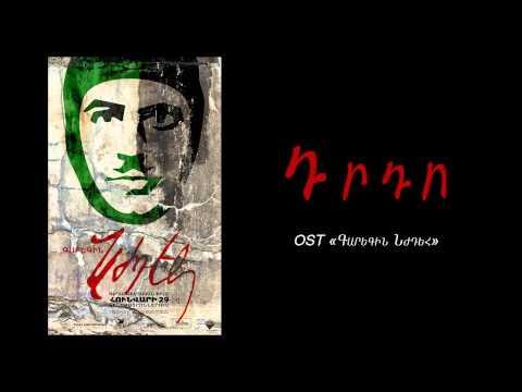 "Drdo - OST ""Garegin Njdeh"""