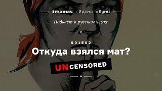 АУДИО. Откуда взялся мат? (БЕЗ ЦЕНЗУРЫ) • Подкаст Arzamas о русском языке • s01e02