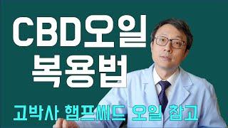 CBD오일 복용법  | 고박사 햄프씨드 오일 참고