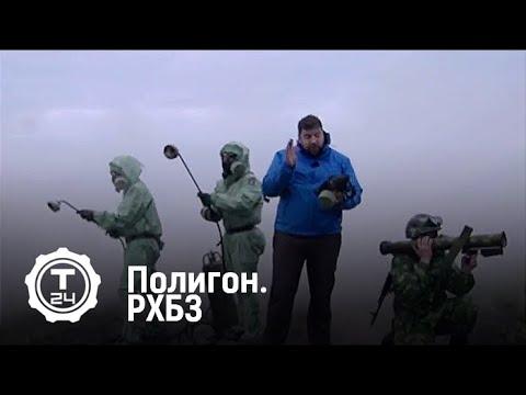 Полигон. РХБЗ