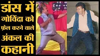 वायरल हो रहे Dancer Uncle के बारे में वो बातें जो अब तक किसी को नहीं पता! | Aap Ke Aa Jane Se Dance